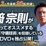 野球の守備上達DVD!川﨑宗則のマスタープロジェクト