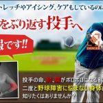 子どもをプロ野球選手のピッチャーにするならば知っておくべきこと