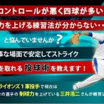 少年野球のピッチング指導方法!フォームとコントロールと投球術